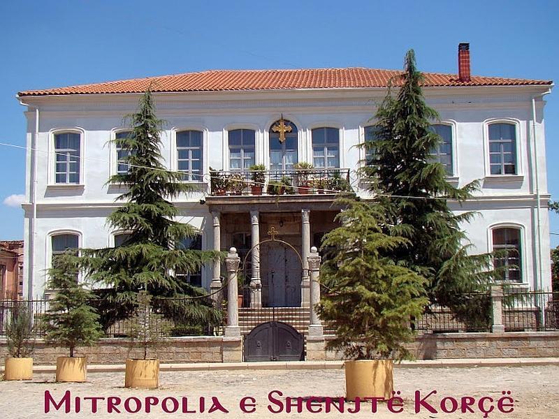 Корча: резиденция митрополита
