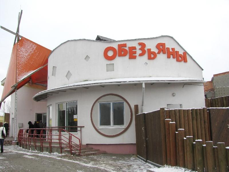 Минск: зоопарк