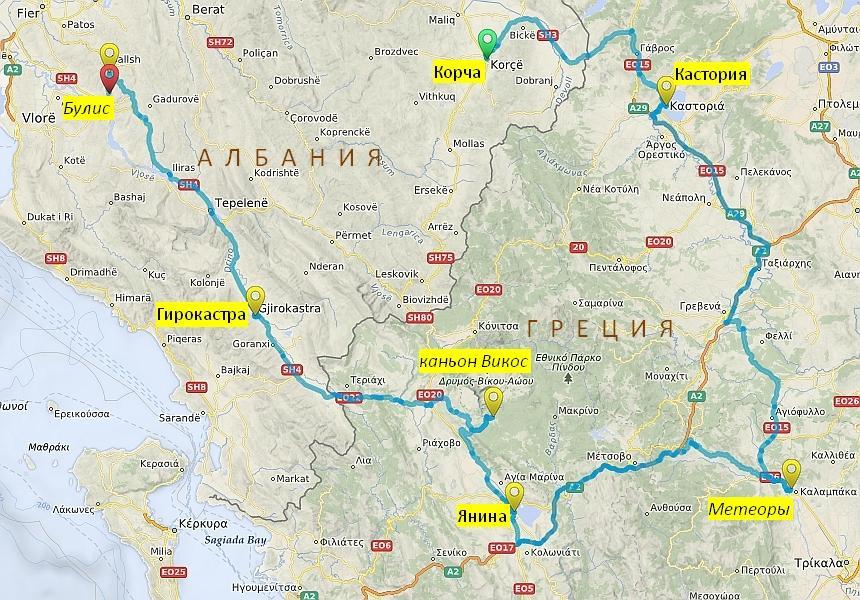 трек поездки по Албании и Греции, июнь 2015