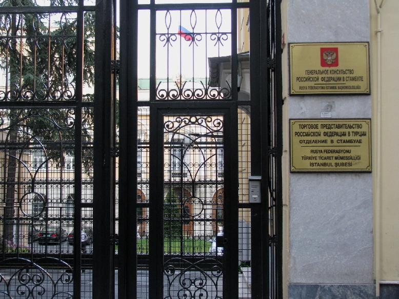 Стамбул: консульство РФ